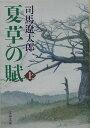 【送料無料】夏草の賦(上)新装版 [ 司馬遼太郎 ]