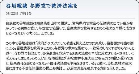 http://www3.nhk.or.jp/news/html/20100522/k10014617281000.html