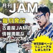 うわさのフリーペーパー月刊JAMがWEBで読める!