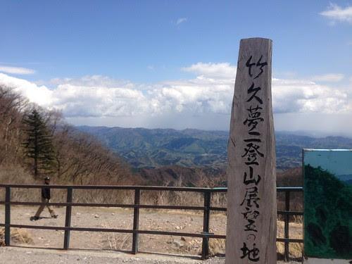 竹久夢二登山展望の地