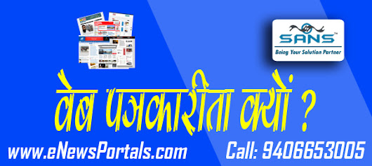वेब पत्रकारिता ही क्यों – E News Portals India, News Portal Business , media , News Portals Development