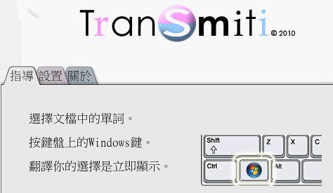 transmiti-04