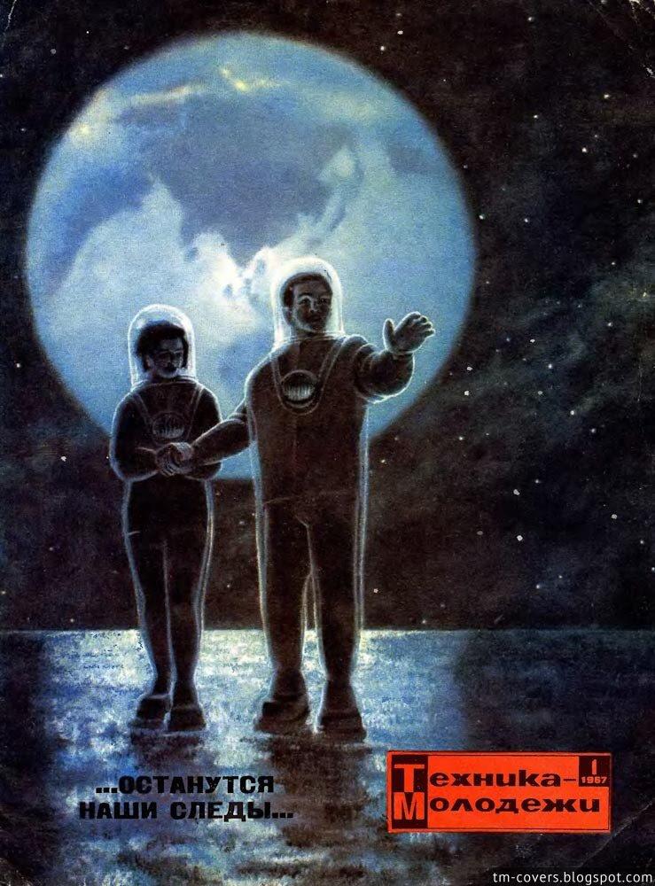 Техника — молодёжи, обложка, 1967 год №1