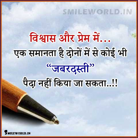 Vishwas Trust Hindi Quotes Smileworld