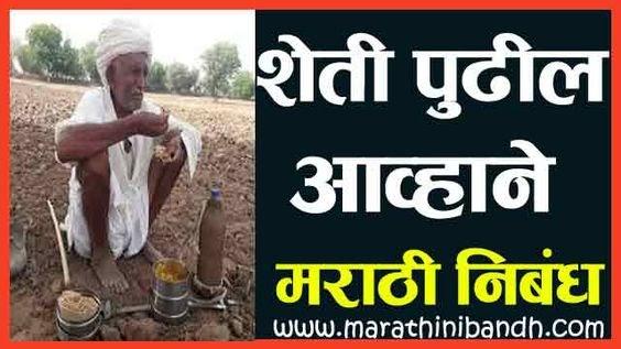 भारतीय शेती पुढील आव्हाने मराठी निबंध । Sheti pudhil avhane marathi nibandh
