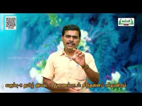11th Tamil துணைப்பாடம்  சிந்தனைப்பட்டிமன்றம்  இயல் 7  பகுதி 2 Kalvi TV