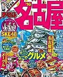 まっぷる 名古屋 '16 ガイドブック (まっぷるマガジン)