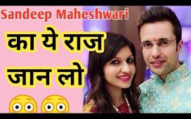 Sandeep Maheshwari का राज जान हैरान हो जायेगे आप