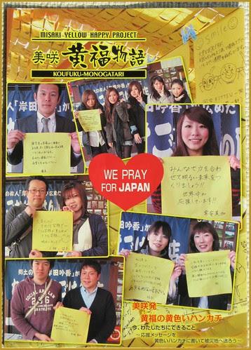 Misaki Kofuku Yellow Project