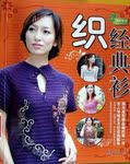 Превью Bian Zhi Wu Yu kr (361x455, 230Kb)