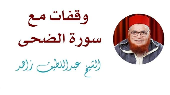 وقفات مع سورة الضحى    د. عبد اللطيف زاهد