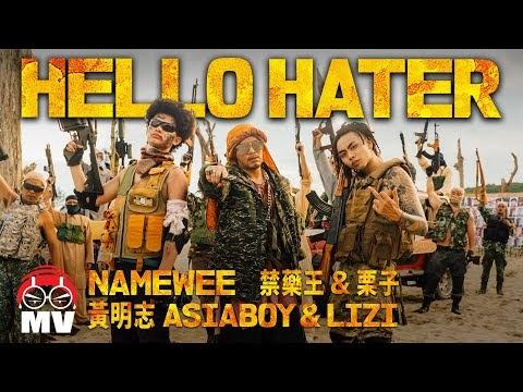 黃明志 Namewee - Hello Hater ft. 禁藥王, 栗子 Asiaboy, Lizi