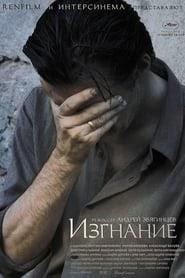 Изгнание online magyarul videa teljes 2008