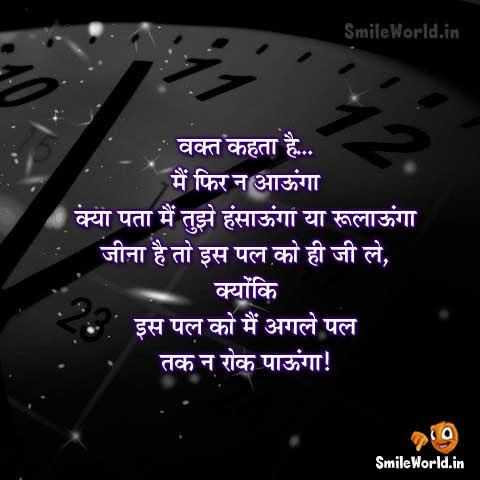 Aapke Pass Samay Ho Na Ho Hindi Quotes On Time Waqt With Images