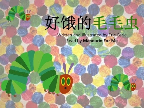 Learn Chinese Through Stories - 好饿的毛毛虫 (The Very Hungry Caterpillar) - Audio and Text
