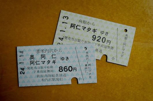 20120114-_DSC2614trainticket