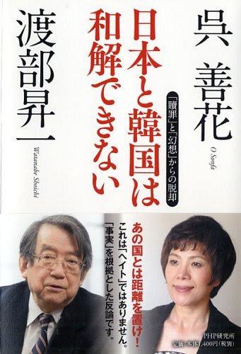 日本と韓国は和解できない