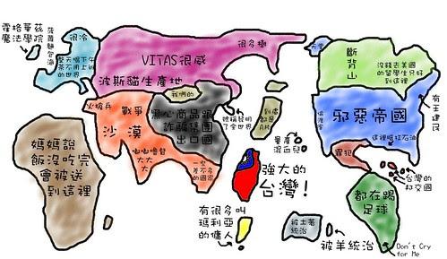 台灣人的世界觀