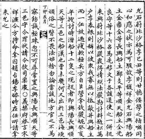1807 May 12 - Record of Ulleungdo Inspection A3