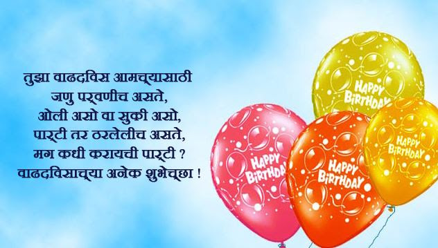 1st Birthday Message In Marathi 1st Birthday Ideas