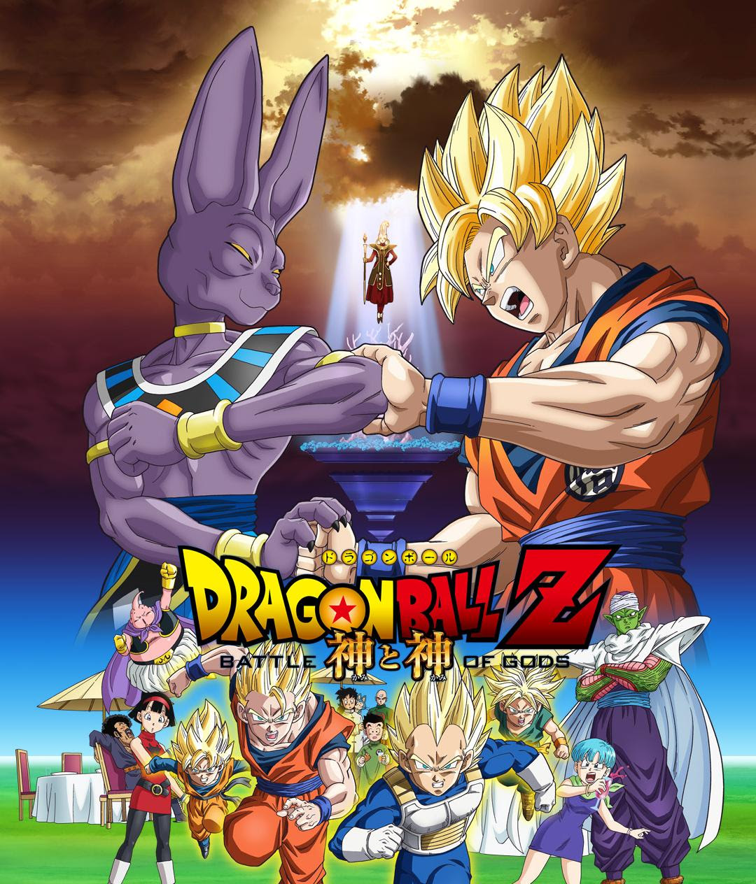 póster dragon ball z la batalla de los dioses