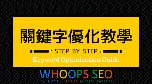 關鍵字優化教學:Step by Step – Whoops SEO