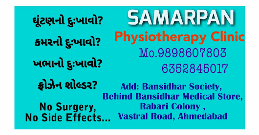 Physiotherapy Clinic in Amaraiwadi CTM :