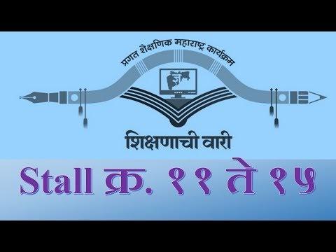 शिक्षणाची वारी VIDEO(2016/17) : Stall No - 11 to 15
