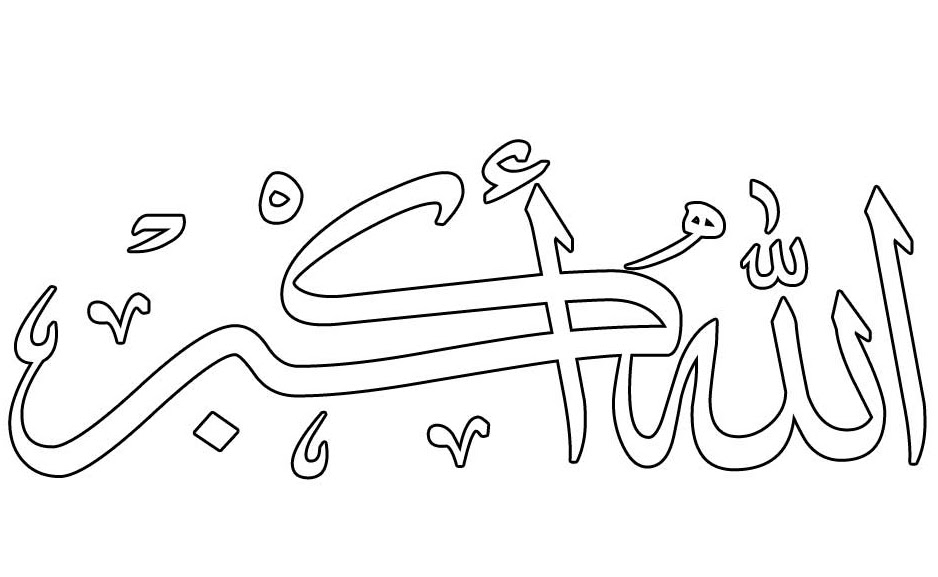 Mewarnai Kaligrafi Bismillah Auto Electrical Wiring Diagram
