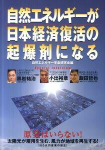 自然エネルギーが日本経済復活の起爆剤になる