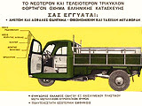 greek-automotive-history-59