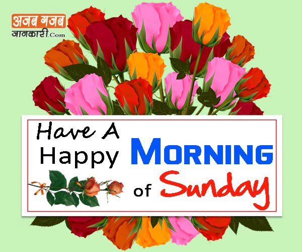 Happy Sunday Wishes Images In Hindi रववर क