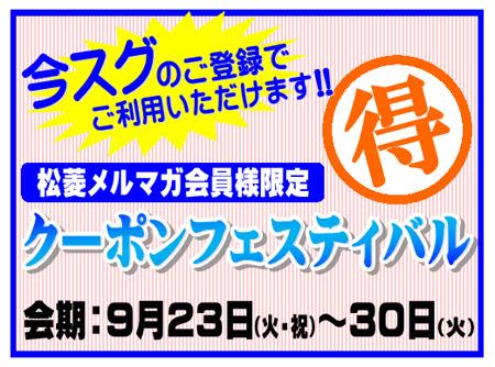 松菱メールマガジン,松菱モバイルメール,松菱百貨店