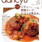 野 万梨子さんはdancyu 2014年1月号のフランス煮込み料理「ポテ」の特集 などで活躍中。