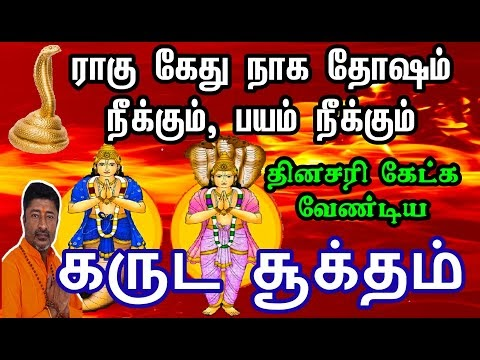 ராகு கேது நாக தோஷம் நீக்கும் கருட சூக்தம் GARUDA SUKTHAM