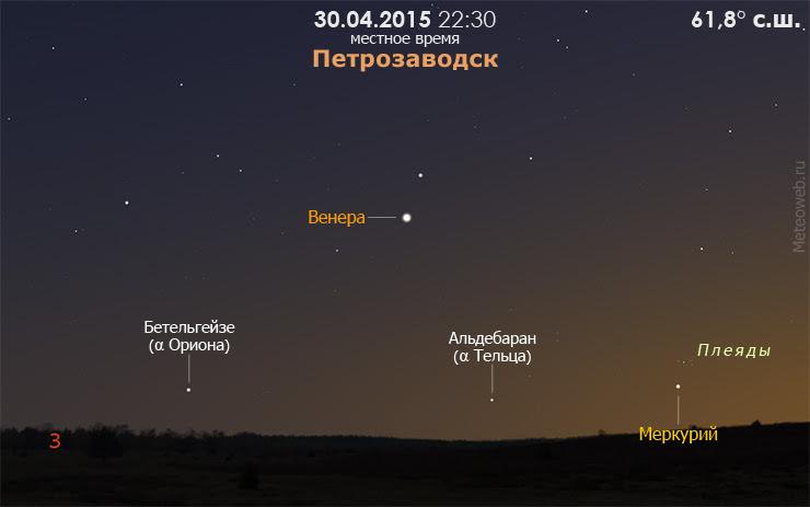 Меркурий вблизи Плеяд и Венера на вечернем небе Петрозаводска 30 апреля 2015 года