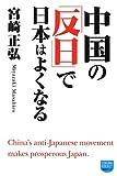 中国の「反日」で日本はよくなる (徳間ポケット)
