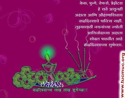 Birthday Quotes For Boss In Marathi 79 Quotes
