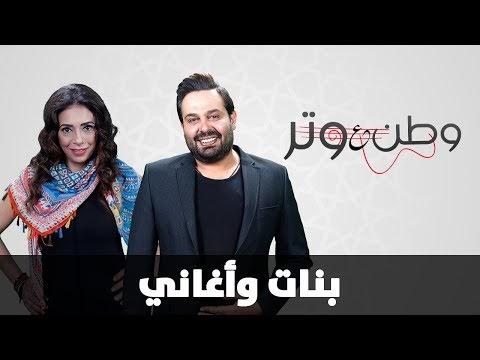 وطن ع وتر 2017 - الحلقة الخامسة 5 - بنات وأغاني