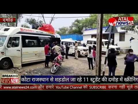 कोटा राजस्थान से एमपी के शहडोल अनूपपुर के स्टूडेंट्स को लेकर जा रहे.. टूरिस्ट वाहन को दमोह पुलिस ने रोका.. जिला अस्पताल में स्क्रीनिंग जांच के बाद स्टूडेंट को लेकर रवाना हुई बस..