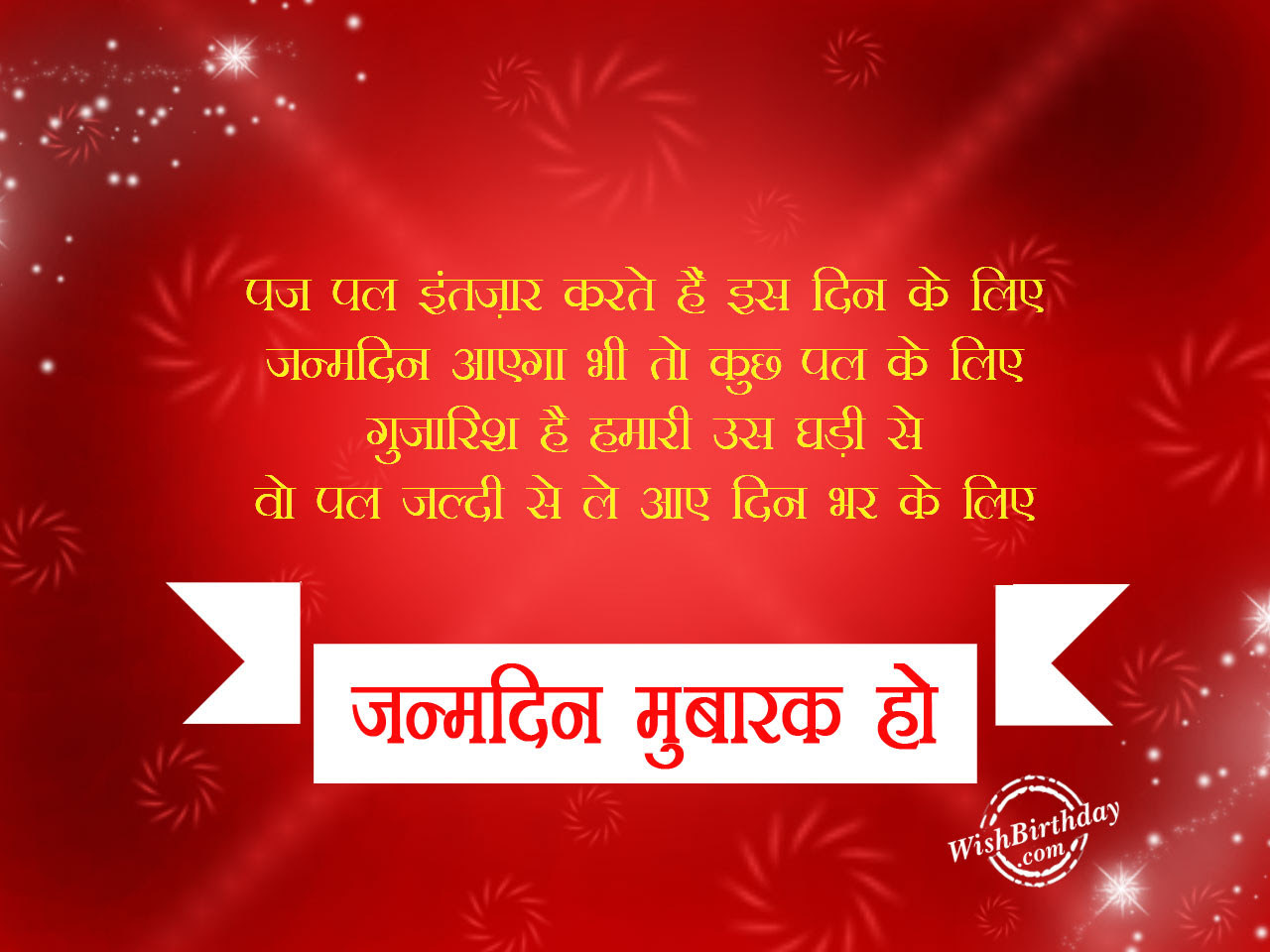 New Romantic Happy Birthday Wishes For Husband In Hindi Top