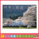 四季を走る、癒しの鉄道風景写真 四季と鉄道カレンダー2014 【10P10Dec13】