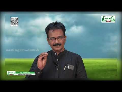 7th Science வெப்பம் மற்றும் வெப்பநிலை பருவம் 2  பாடம் 10 பகுதி 2  Kalvi TV