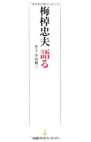 梅棹忠夫・小山修三『梅棹忠夫 語る』