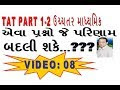 TAT HS Exam Part 1-2 | TAT ઉ.મા. | Video 8 | Gujarati Grammar | STD 11/1...