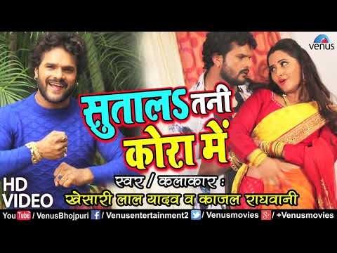 Sutala Tani Kora Mein Song, Hit Song of Khesari Lal Yadav