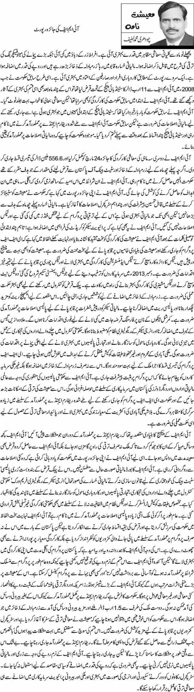 IMF Ki Jaiza Report - Chaudhry Muhammad Lateef - 5th April 2014