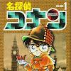Detective Conan Manga Book