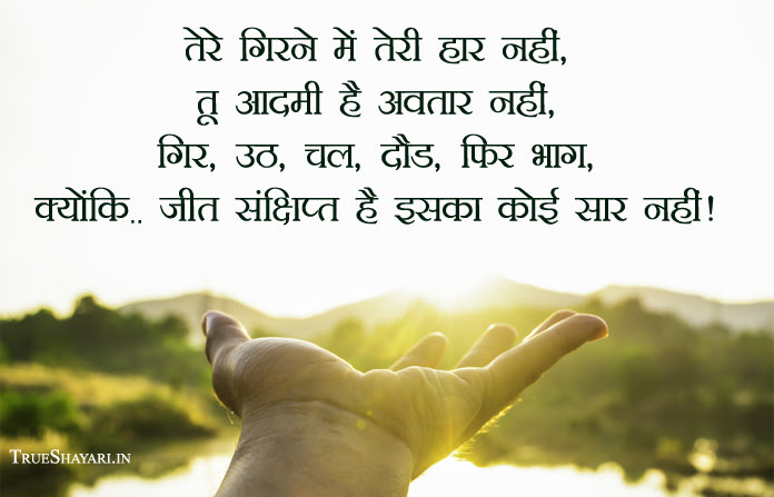 Jeet Motivational Shayari