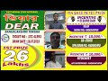 Live draw West Bengal State Lottery